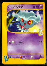 Pokemon MORTY'S MISDREAVUS 026/141 1st Edition Japanese VS - MINT!