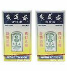 Wong To Yick Wood Lock Medicated Balm Oil Pain Relief Aches Medical 50ml x 2