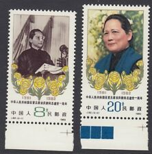 CHINA : 1982 Soong Ching Ling set SG3183-4 MNH