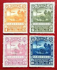 1932 China Rare SC#307-310 Sven Hedin Northwest Scientific Expedition