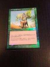 MTG MAGIC PLANESHIFT GAEA'S HERALD (JAPANESE HERAUT DE GERRARD) NM FOIL