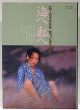 Kishin Shinoyama 1981 photobook Aiko Morishita Japanese model/actress
