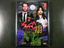 Japanese Drama Keizoku 2: SPEC SP - Shou DVD English Subtitle