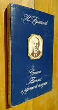 Nikolai Gumilev Poems Letters about russian poetry In Russian 1989