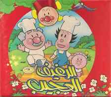 al Ragheef al 3ajeeb: Children Proper Arabic Story Movie Film Cartoon VCD DVD