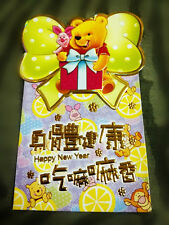 [JSC] ANG POW RED PACKET ~3D Winnie the Pooh on Ribbon 2016 (1pcs)