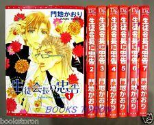 Hey, Class President! 1-7 Comic set - Kaori Monchi /Japanese Yaoi Manga Book