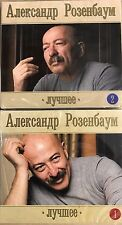 4CD ALEKSANDR ROZENBAUM.  THE BEST - LUCHSHEE 4CD