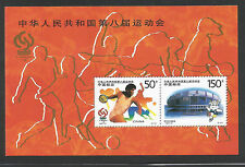 China P R - 1997 8th National Games MS unmounted mint