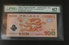 China Dragon 100 Yuan Replacement Polymer banknote Year 2000 - PMG 67 EPQ