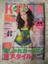 KERA MAGAZINE VOL. 121 AUG 2008 JROCK JAPAN EMO VISUAL KEI COSPLAY LOLITA
