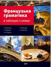 In Ukrainian & French book - French grammar in tables and diagrams