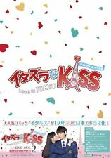 Itazura na Kiss ~Love in TOKYO DVD-BOX2 4988131704362 OPSDB-436 NEW SEALED