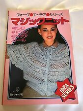 1970's Vintage Japanese Machine Knitting Pattern Magazine,Printed in Japan