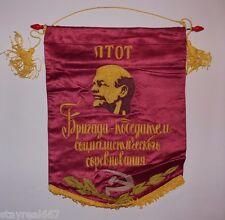 Soviet USSR Red Lenin Award Pennant Flag Winner Brigade of Socialist Race #21