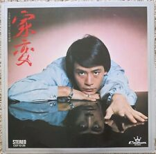 Vinyl LP Roman Tam 羅文 - 家變 1977 POP Crown Records CST-12-29 33RPM
