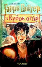 Harry Potter and the Goblet of Fire J. K. Rowling Гарри Поттер NEW Russian