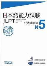 Japanese Language Proficiency Test official collection of problems N5 with CD