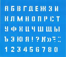 RUSSIAN LETTERS AND FIGURES STENCIL. (height: 1.5 cm 0.59'').