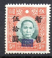 Central China 1943 $50.00/$5.00 Watermarked Blue Box Variety MNH  H259