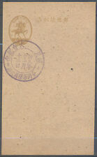 CHINA JAPAN TAIWAN 1945 3 SEN BROWN POST CARD VERY RARE SPECIAL CANCEL