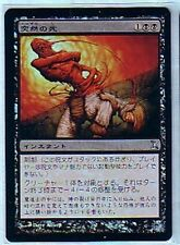 MTG 4X JAPANESE FOIL TIME SPIRAL SUDDEN DEATH MINT