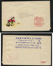 China,  PRC  Guangzhou cachet cover postage due to US             MS1206
