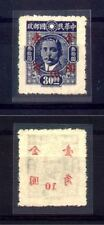 China 1948 Sc# 838, Mint With Back Ink transfer Error