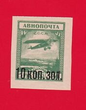 1924 Russia Air Mail MNH** Z 60 II ka Sc c7a Mi 268 I Unissued Narrow 0 Wide 5