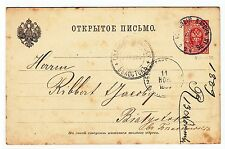 """POLAND IN RUSSIA 1889  BIALYSTOK RARE CANCEL """" DELIVERY AT MORNING """" + TPO 26"""