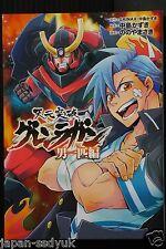 """JAPAN manga: Gurren Lagann """"Otoko Ippiki-hen"""""""