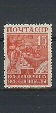 Russia 1942 Sc# 876 WWII Sewing for Army MNH