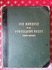 """Antique book. Russian Empire Porcelain. """"Les Maeques de la Porcelaine Russe"""""""