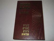 ILLUSTRATED MISHNA SUKKAH for Beginners Meirot book Mishnah Mishnayot