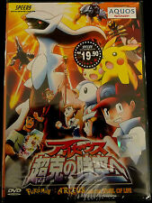 Pokemon (Movie 12):  Arceus and the Jewel of Life ~ DVD ~ English Sub ~ Anime