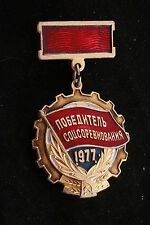 Soviet Medal Socialist Emulation Competition Winner 1977 Labor Contest Badge