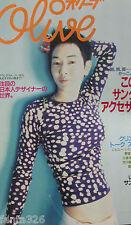 Japan Olive 1997 Exclusive Jenny Shimizu Yusuke Iseya Mikao Ichikawa teen fashio