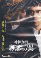The Wings of the Kirin DVD Hiroshi Abe Yui Aragaki Japanese NEW R3 Eng Sub