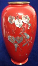 Red Lacquer Mother of Pearl Inlaid Brass Chinese Vase - Excellent !