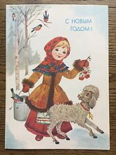 Russian Soviet Happy New Year Greeting Postcard Girl With Sheep Carrying Water
