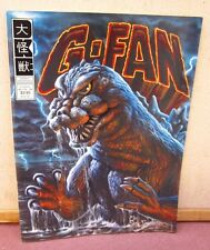 G-FAN #25 Godzilla magazine 97 kaiju eiga Guilala vs Gappa Smog Monster Angilas