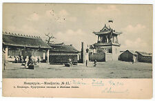 Square View in Tsitsikar Town, Mandjuria, Russian Far East/China, 1904 to France