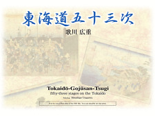 [PDF file CD-R data] 53 stages on the Tokaido (Edo-Kyoto highway) shipping free!