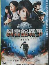 Library Wars the last Mission DVD Okada Junichi Eikura Nana NEW R3 Eng Sub