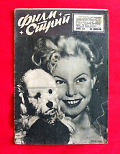 CECILE AUBRY TOMMY COOPER NORA MILLER 1954 MARILYN MONROE EXYU MOVIE MAGAZINE