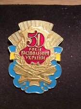 50 Years Liberation of Ukraine Soviet USSR WW2 Military Metal Pin Badge Medal