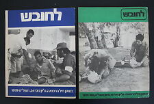 2 Journals of the IDF Israel Army Medical Corps 1975 & 1979