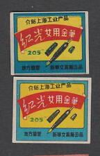 Ancienne  étiquettes Allumettes Chine   TT35  Stylo   Plume