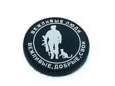 Polite People Crimean Operation Russian Army PVC Airsoft Paintball Patch