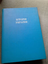 VINTAGE COLLECTORS BOOK-HISTORY OF UKRAINE FIRST VOLUME-NATALIE POLONSKA